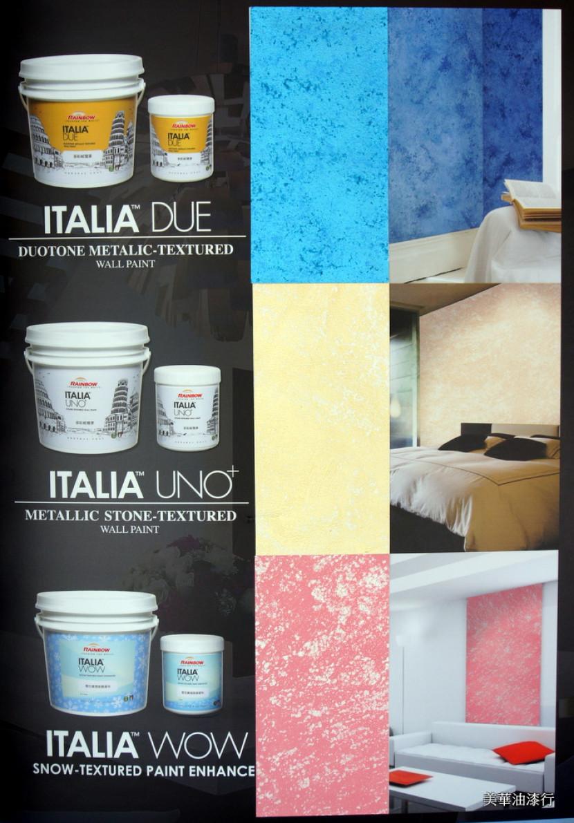 21406125476536_ITALIA多彩紋理漆9