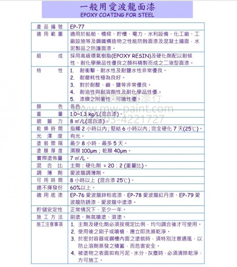 明星愛波龍Epoxy面漆EP-77 3_