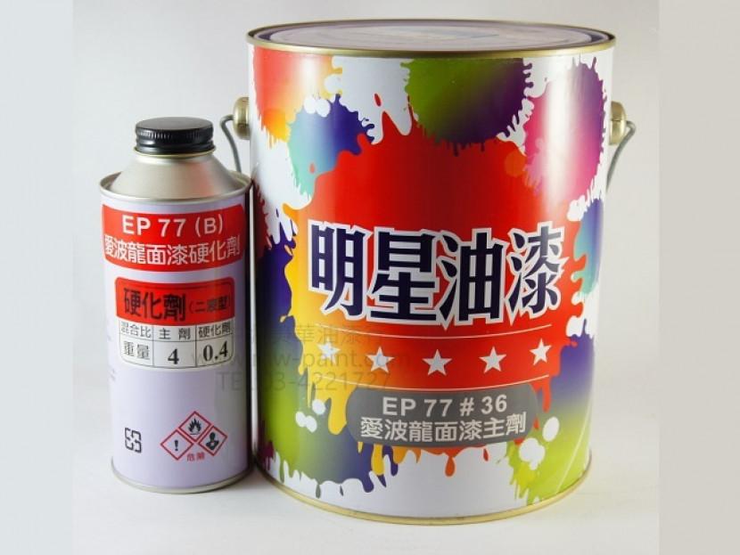 Epoxy環氧樹脂
