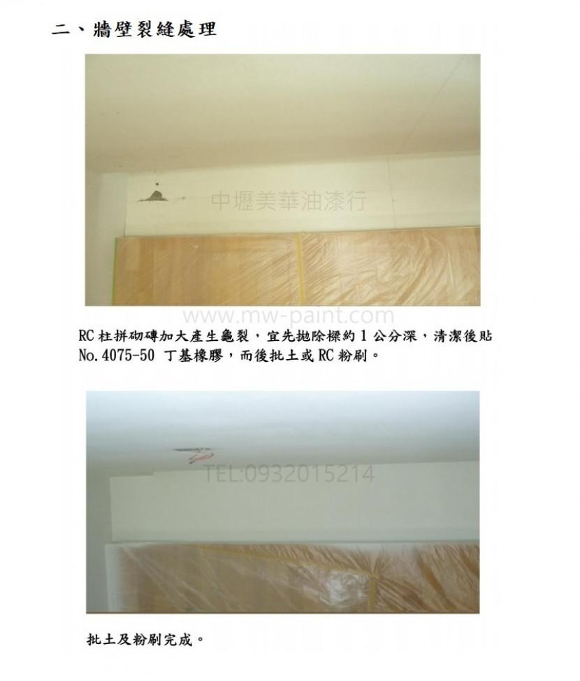 4075 不織布防水膠帶 7_