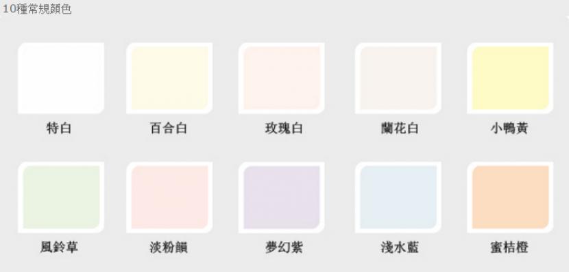 0_乳膠漆 常規色