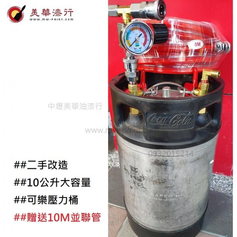 可樂桶10公升_800_