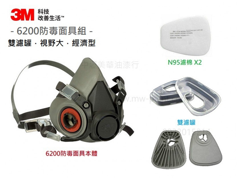 防毒面具 3M 6200_