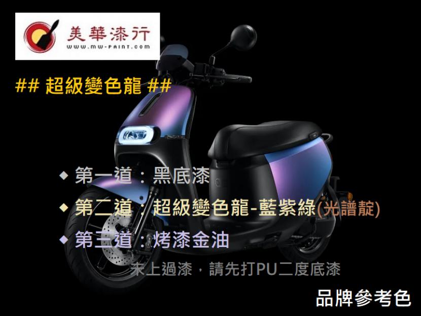 超級變色龍 藍紫 gogoro 光譜靛_