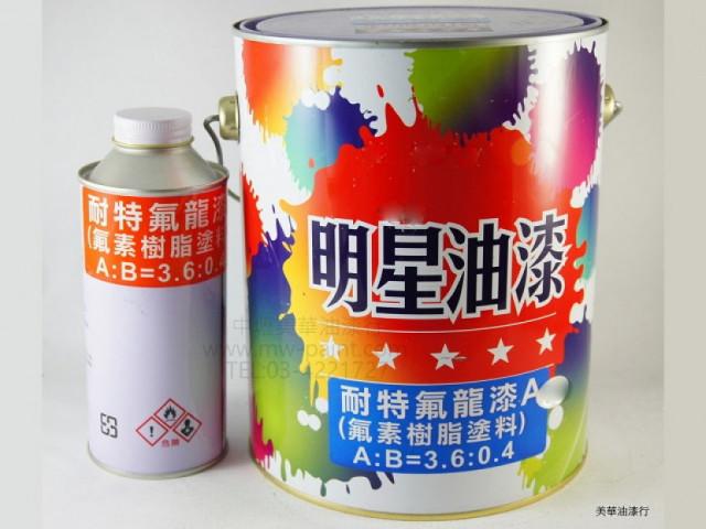 明星-耐特氟龍面漆SF-11