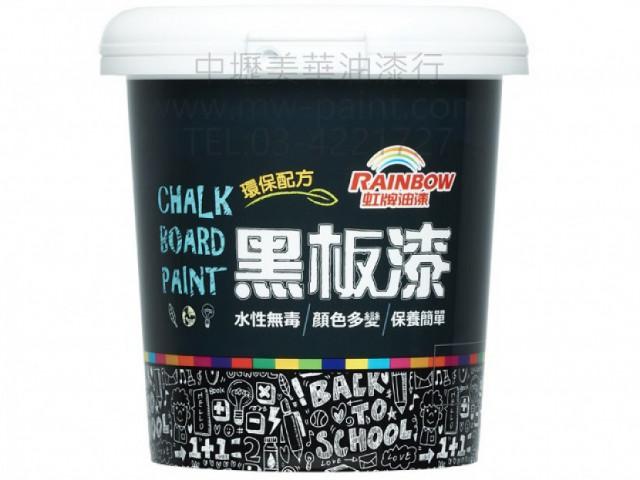 創意三寶-水性黑板漆