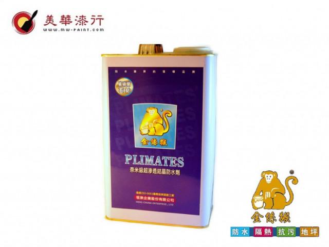 金絲猴-油性無膜潑水劑