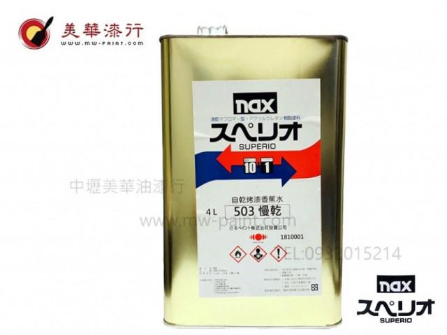 NAX-烤漆香蕉水