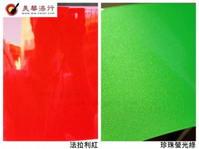 汽車烤漆-法拉利紅 螢光綠 魂動紅
