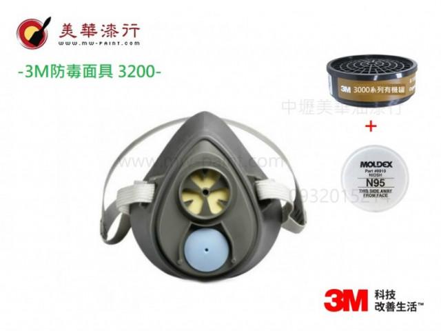 3M-單罐式防毒面具3200