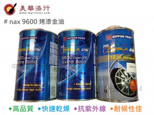 NAX-9600汽車烤漆金油