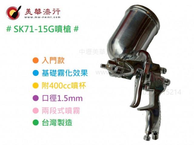 台製-SK71-15G噴槍