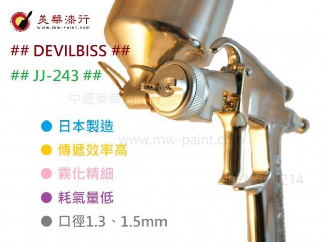 DeVilbiss.JJ-243 噴槍