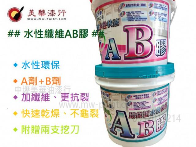 永年-水性快速AB膠