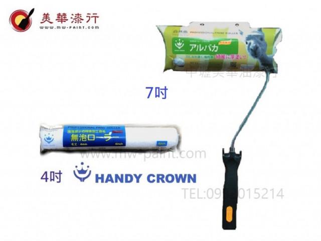 HANDY CROWN-綺麗厚塗型滾筒