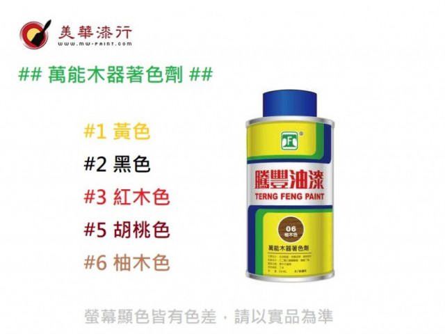 騰豐-木器著色劑