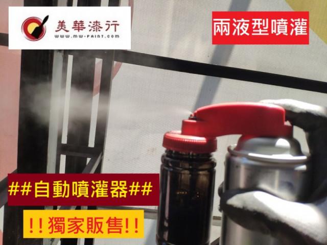 自動噴灌器