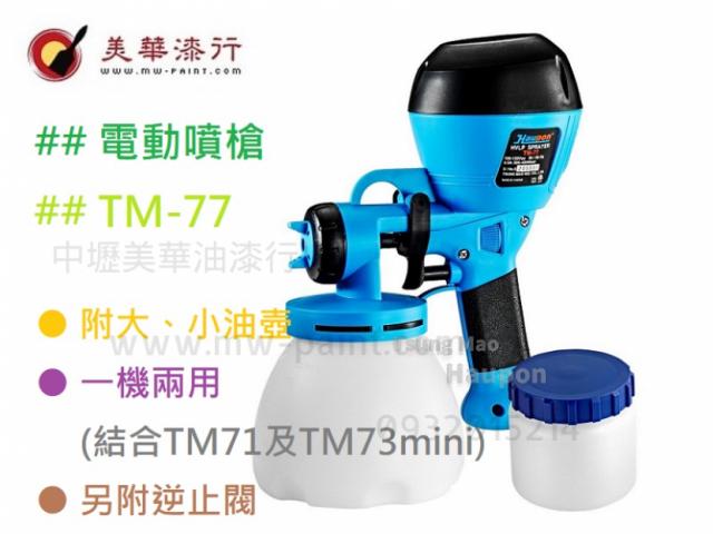HVLP 低壓電動噴槍-TM-71