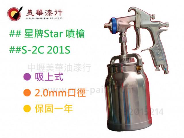 Star-S-2C吸上式噴槍