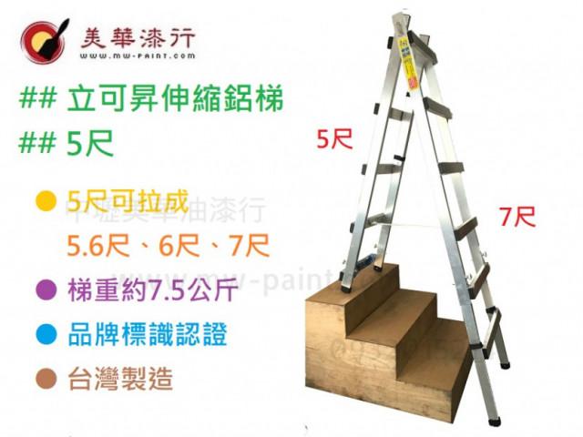 立可昇-伸縮鋁梯