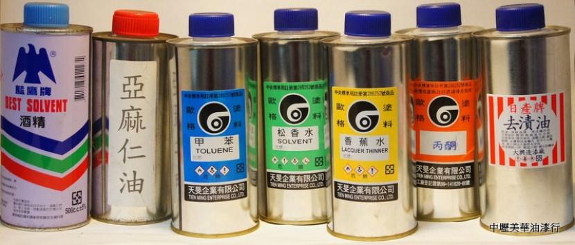 21404048671456_香蕉水 松香水 甲苯 溶劑 稀釋劑