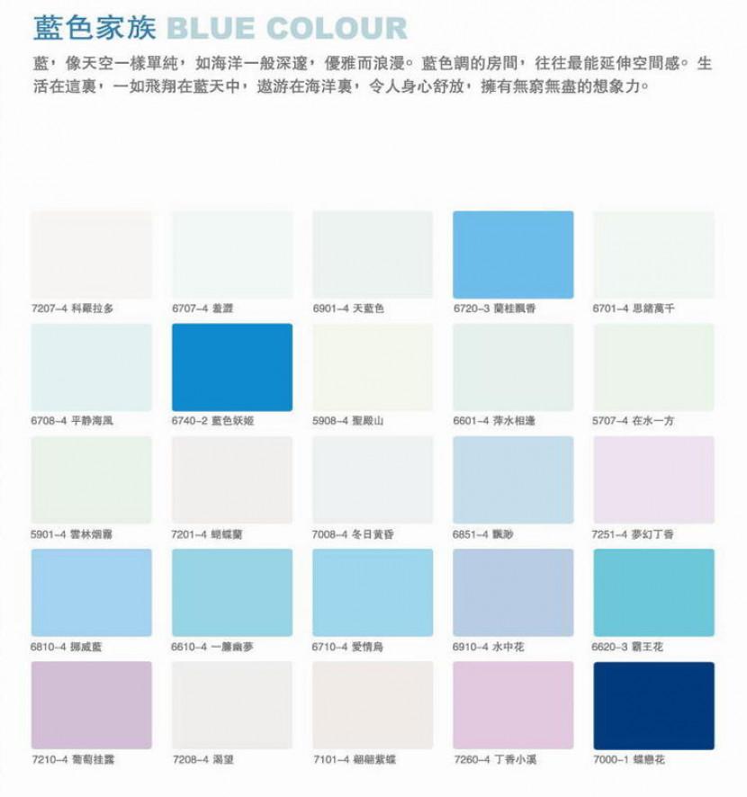 18-6大主色-04藍色家族