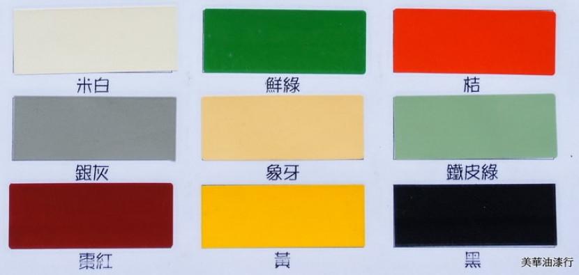 21406114455610_一液型鐵材漆6
